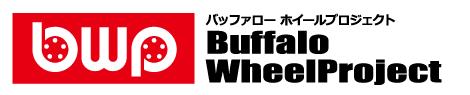 Buffalo WheelProject - バッファロー ホイールプロジェクト