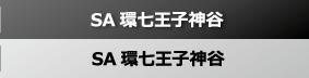 SA 環七王子神谷