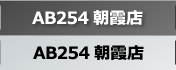 AB254 朝霞店