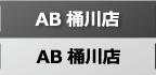 AB 桶川店